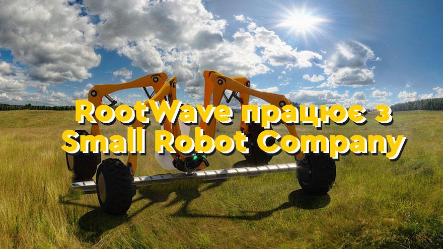 RootWave працює з Small Robot Company над створенням автономного робота для боротьби з бур'янами